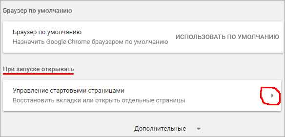 Заходим в управление стартовыми страницами Google Chrome