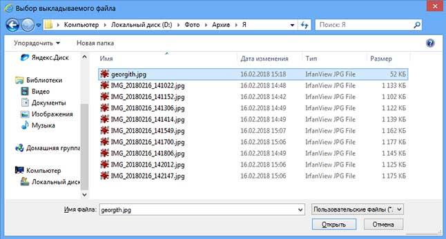 Выбор на компьютере фотографии для добавления в Одноклассники