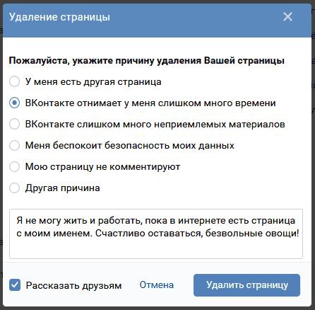 Удаление страницы Вконтакте - указываем причину удаления причину