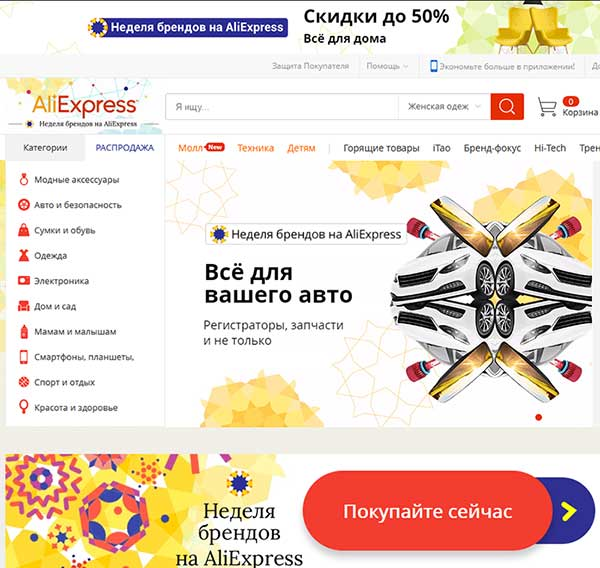 Китайский магазин Aliexpress