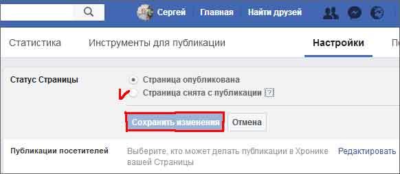 Отмена публикации страницы в Facebook