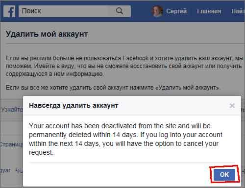 Сообщение об удалении аккаунта