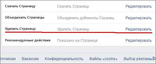 Удаление страницы в фейсбук