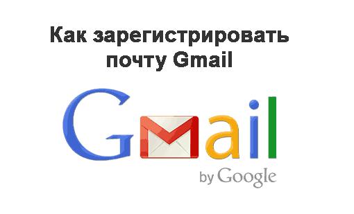 Как зарегистрировать почту Gmail