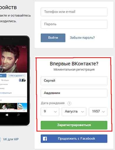 Начало регистрации ВКонтакте