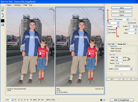 Подготовка фото к размещению в интернете с помощью фотошопа