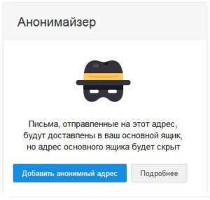 Кнопка Анонимайзер в настройках Mail.ru
