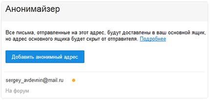 В анонимайзере почты Майл добавлен новый адрес