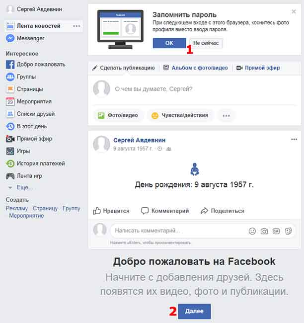 Добро пожаловать - вы в своем аккаунте в Facebook.