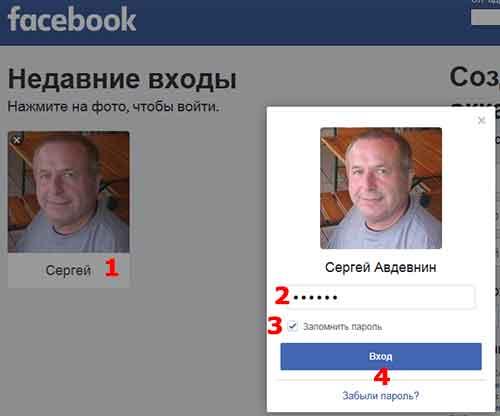 Вариант входа в Facebook