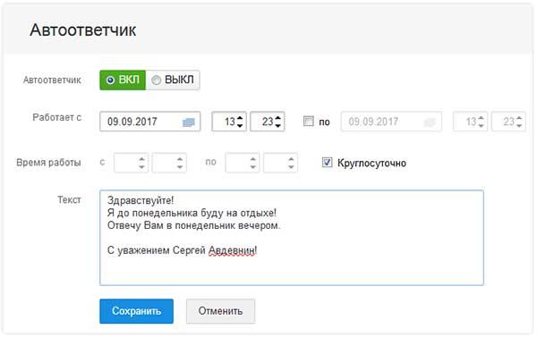 Как установить автоответчик на mail.ru