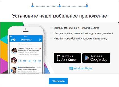 Установите мобильное приложение mail.ru