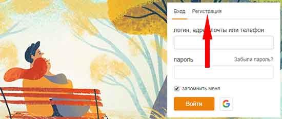 Начало регистрации в Одноклассники ру