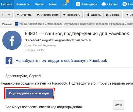 Письмо от Facebook с кодом подтверждения аккаунта.