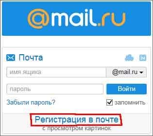 Начало регистрации в почте mail.ru