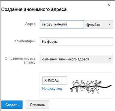 Создаём анонимный электронный адрес