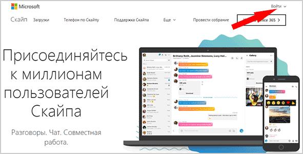 Главная страница Skype на русском языке