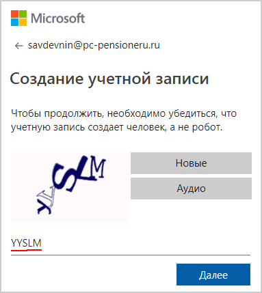 Завершение регистрации в Skype
