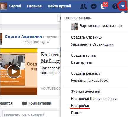 Деактивация аккаунта в Фейсбук - ищем настройки