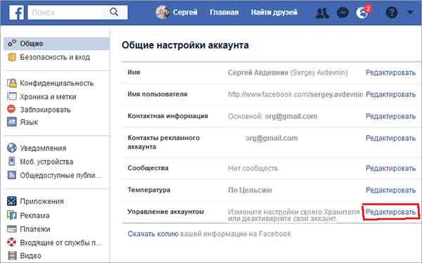 Facebook - Раздел управление аккаунтом в общих настройках