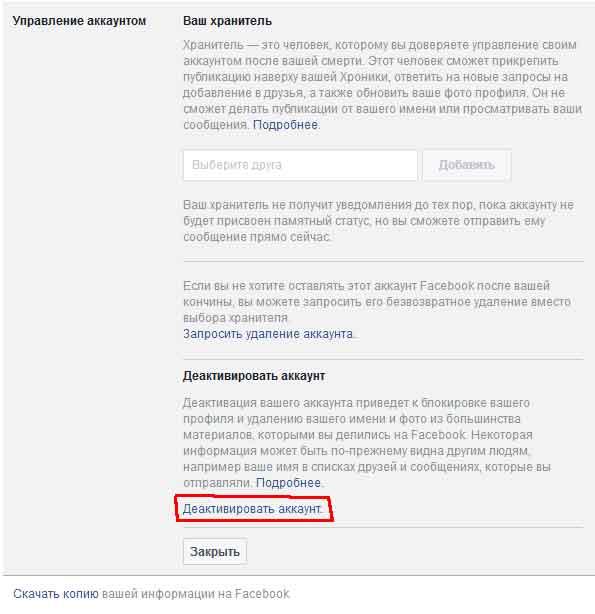 Фейсбук - вкладка Деактивировать аккаунт