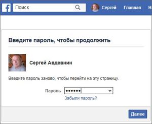 Деактивация аккаунта - вводим пароль
