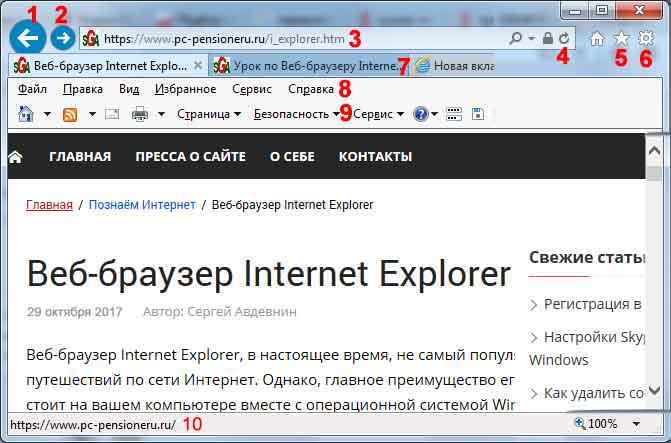 Internet Explorer 11 - кнопки навигации