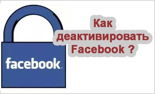 Как деактивировать фейсбук?