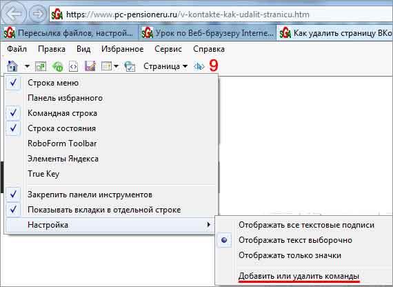 Контекстное меню панели инструментов IE 11