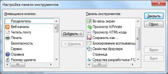 Настройка панели инструментов IE 11