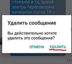 Удалить сообщения в скайпе на андроиде