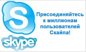 Регистрация в скайпе бесплатно