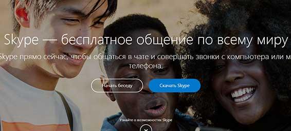 Нажимаем кнопку Скачать Skype