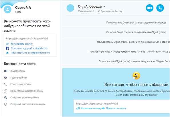 Беседа в скайпе без регистрации