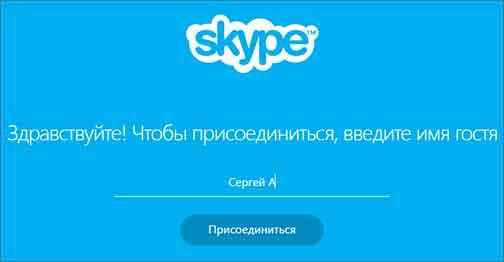 Гость присоединяется по ссылке в скайп без регистрации