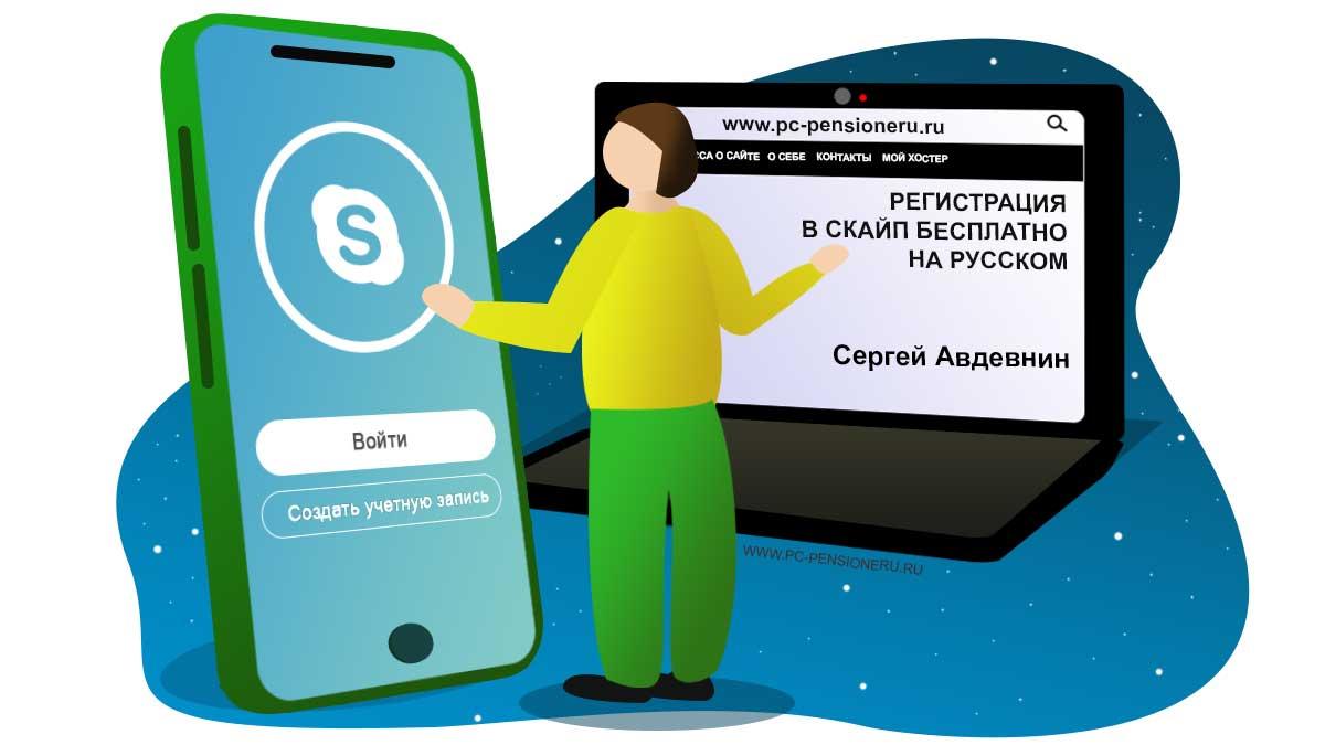 Регистрация в скайпе бесплатно на русском