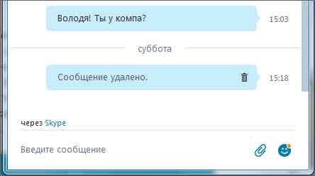 Скайп - сообщение удалено