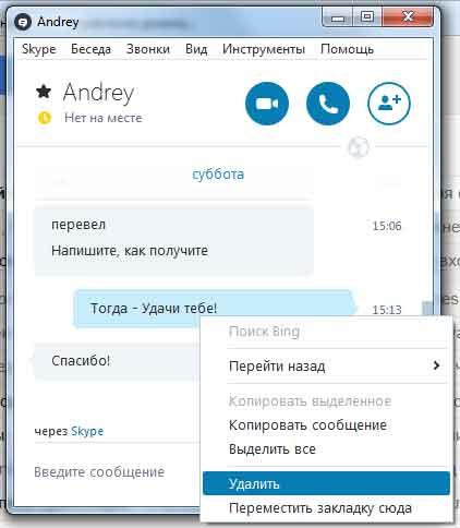 Удаление сообщений в Skype