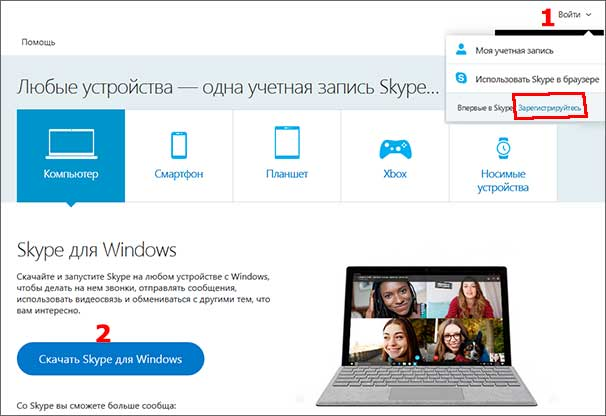 Страница - скачать Skype