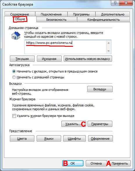 Установка домашней страницу в браузере IE11
