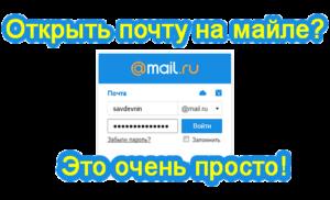 Как создать почтовый ящик на mail.ru
