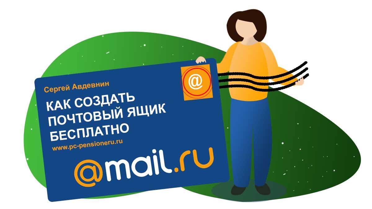 Регистрация почтового ящика на mail.ru