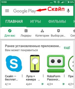 Как зарегистрироваться в скайпе со смартфона на андроиде