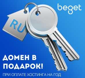 Хостинг Бегет - домен в подарок