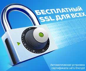 Beget - SSL бесплатно