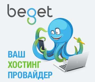 Бегет - лучший платный хостинг