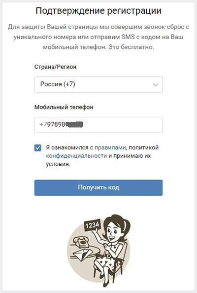 Регистрация в контакте.ру - ввод номера своего мобильного телефона