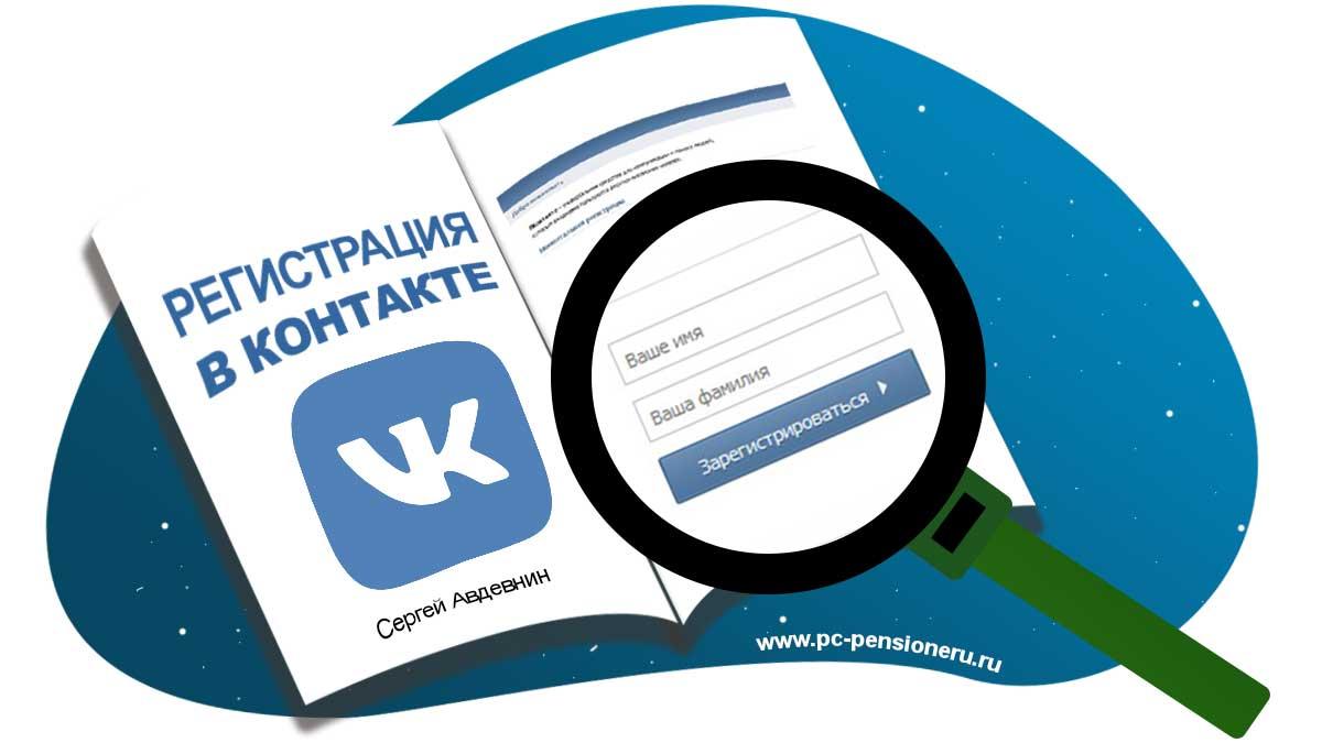 ВКонтакте регистрация