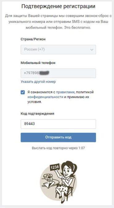 Регистрация в контакте.ру - ввод кода подтверждения