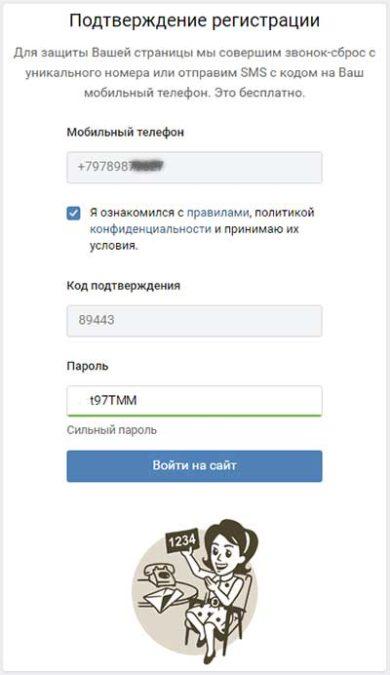 Регистрация в контакте.ру - ввод пароля